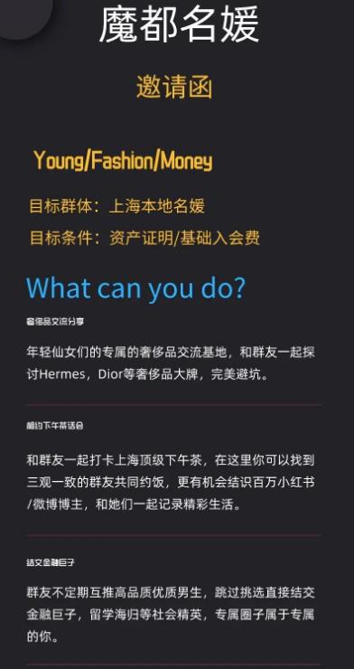 """""""上海名媛群""""事件的酒店官方回应 想成为名媛那得多拼?"""