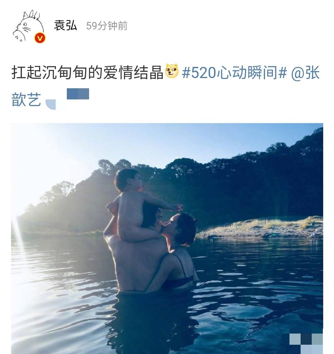 袁弘扛起儿子与张歆艺泳池亲吻