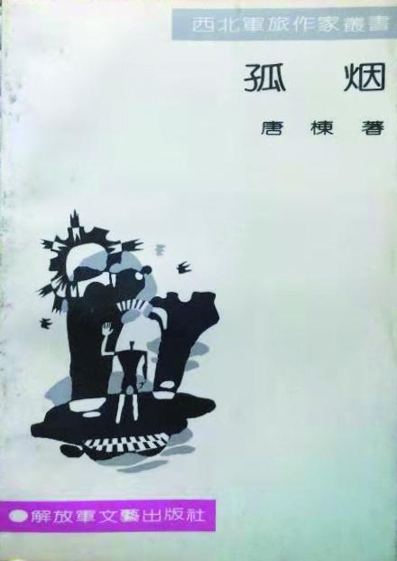 「宝鸡当代最具影响力文化人物」国家一级编剧唐栋:用文字记录生活本色
