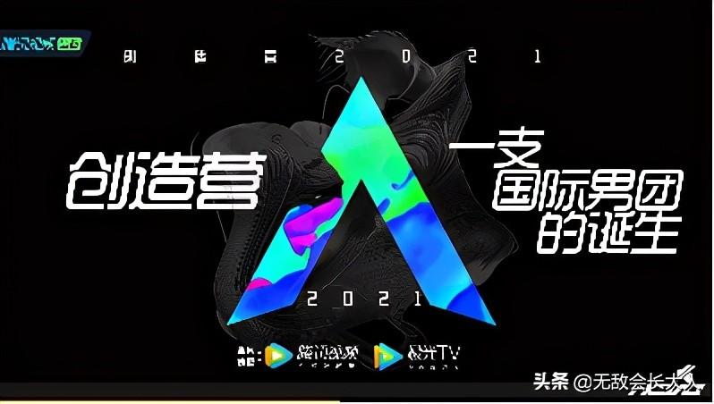 """青你3、创2021、导师阵容公布,今年""""流量王""""将花落谁家?"""