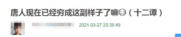 《十二谭》难成司藤2.0:娜扎爱瞪眼受诟病,特效被指不值五毛