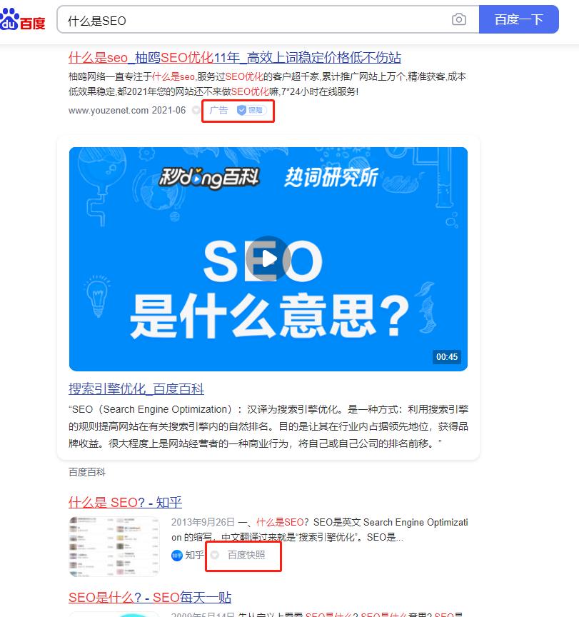 什么是SEO优化?网站SEO关键词排名有什么作用?-老谭资源网