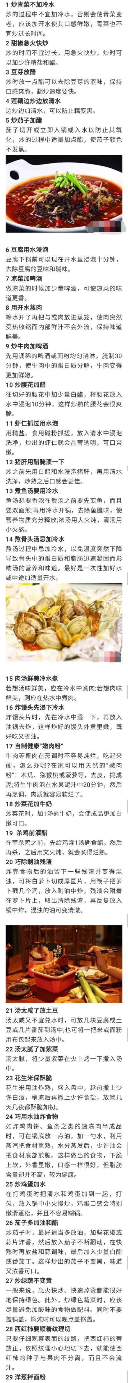 从厨30年的老师傅分享的50个烹饪技巧,不了解永远炒不好菜 烹饪技巧 第2张