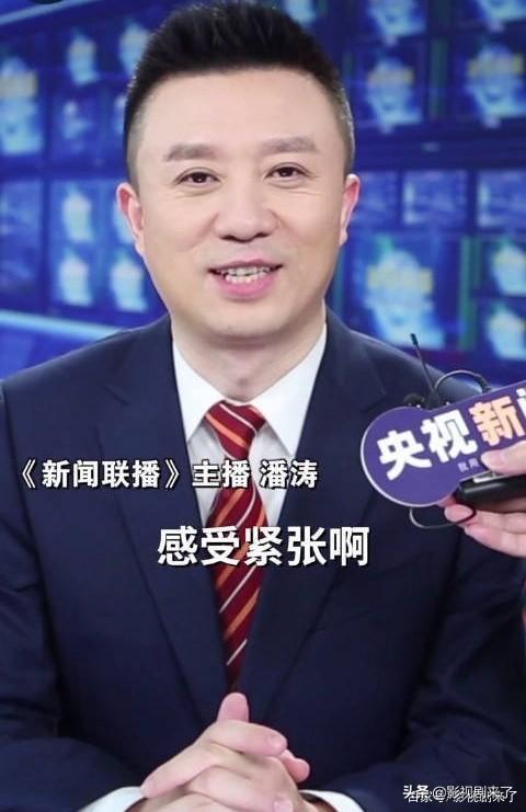 第一次好紧张,《新闻联播》换新主播潘涛,简历证明他为央视而生