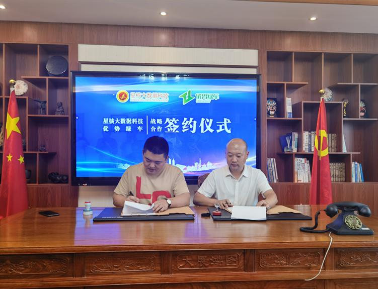 快讯丨优势绿车济南(全国)运营中心正式成立