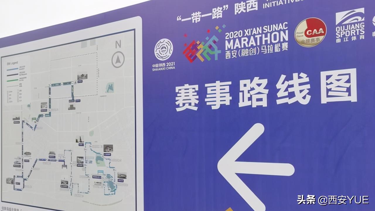 西安马拉松物资领取现场已开放,你知道在哪里吗?