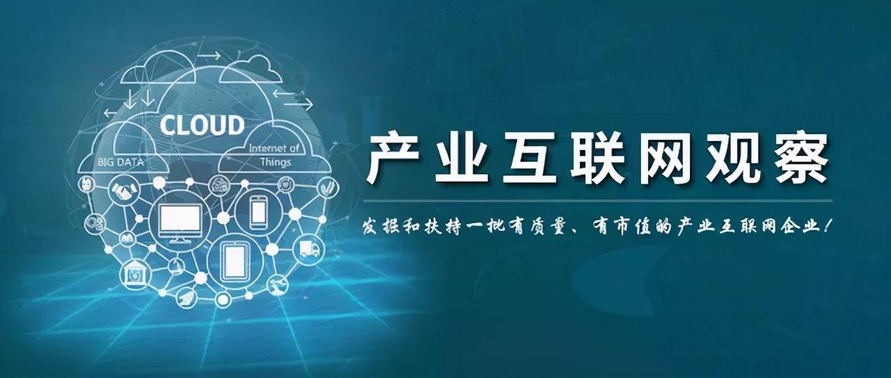产业互联网观察第86期 | 产业互联网要多维度打造产业生态
