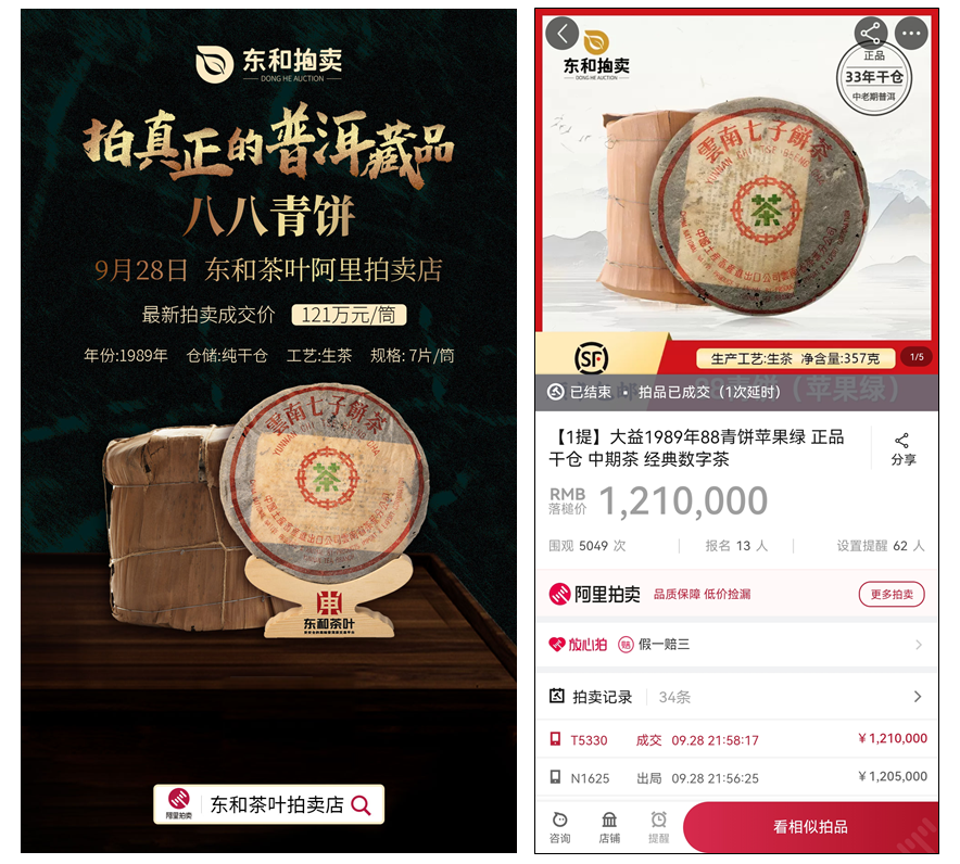 东和拍卖成功拍出八八青饼 打破阿里拍卖平台老茶类目藏品成交记录