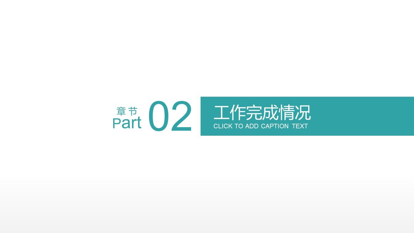 一套十分清晰的年终总结PPT模板,直接免费来拿,即下即用!