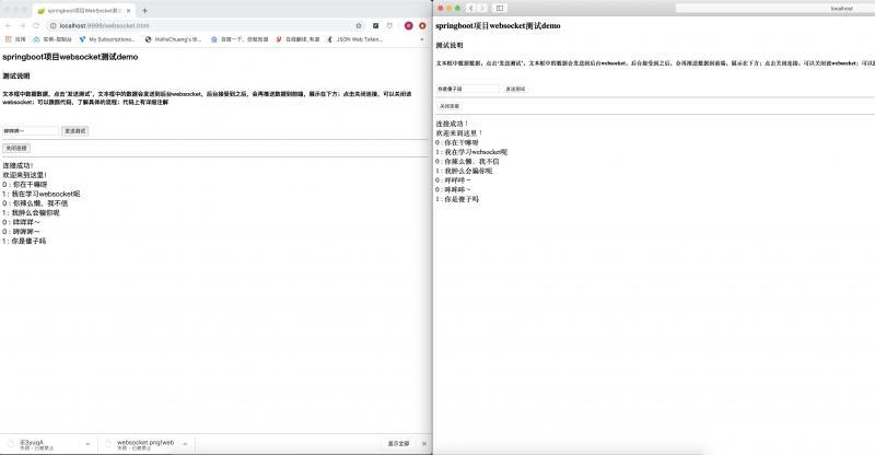 基于SpringBoot+WebSocket搭建一个简单的多人聊天系统