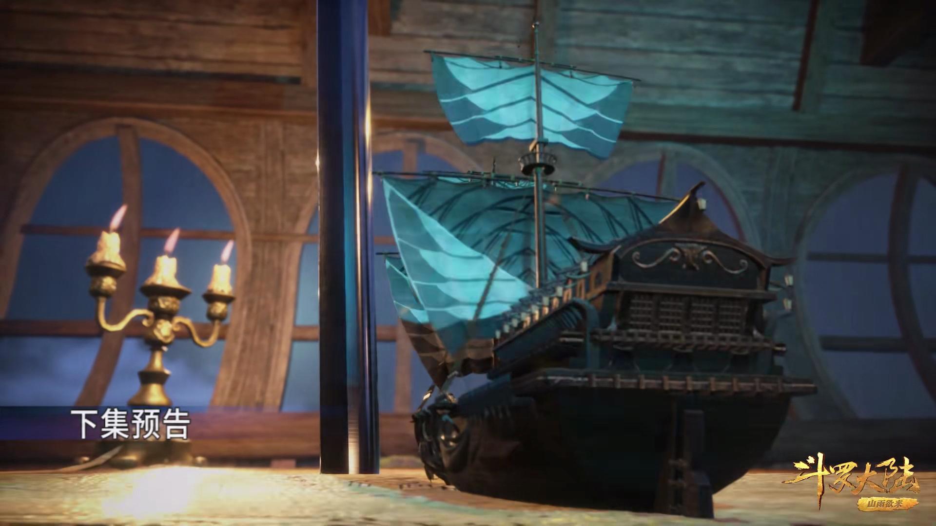 斗罗大陆:史莱克七怪出海,下一站海神岛,海德尔登场