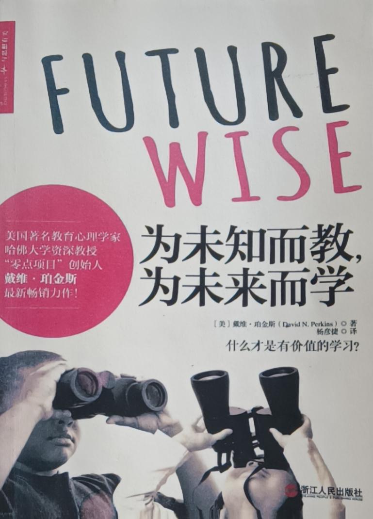 《为未知而教,为未来而学》读后感500字励志故事