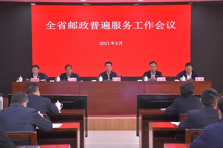 2021年河南邮政普遍服务怎么干?这场重要会议都安排了