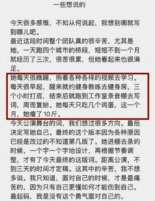 《中国新说唱》张靓颖为失误致歉,获绯闻男友力挺,疑似已同居