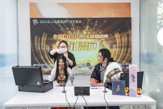 2021云上动漫游戏产业交易会收官