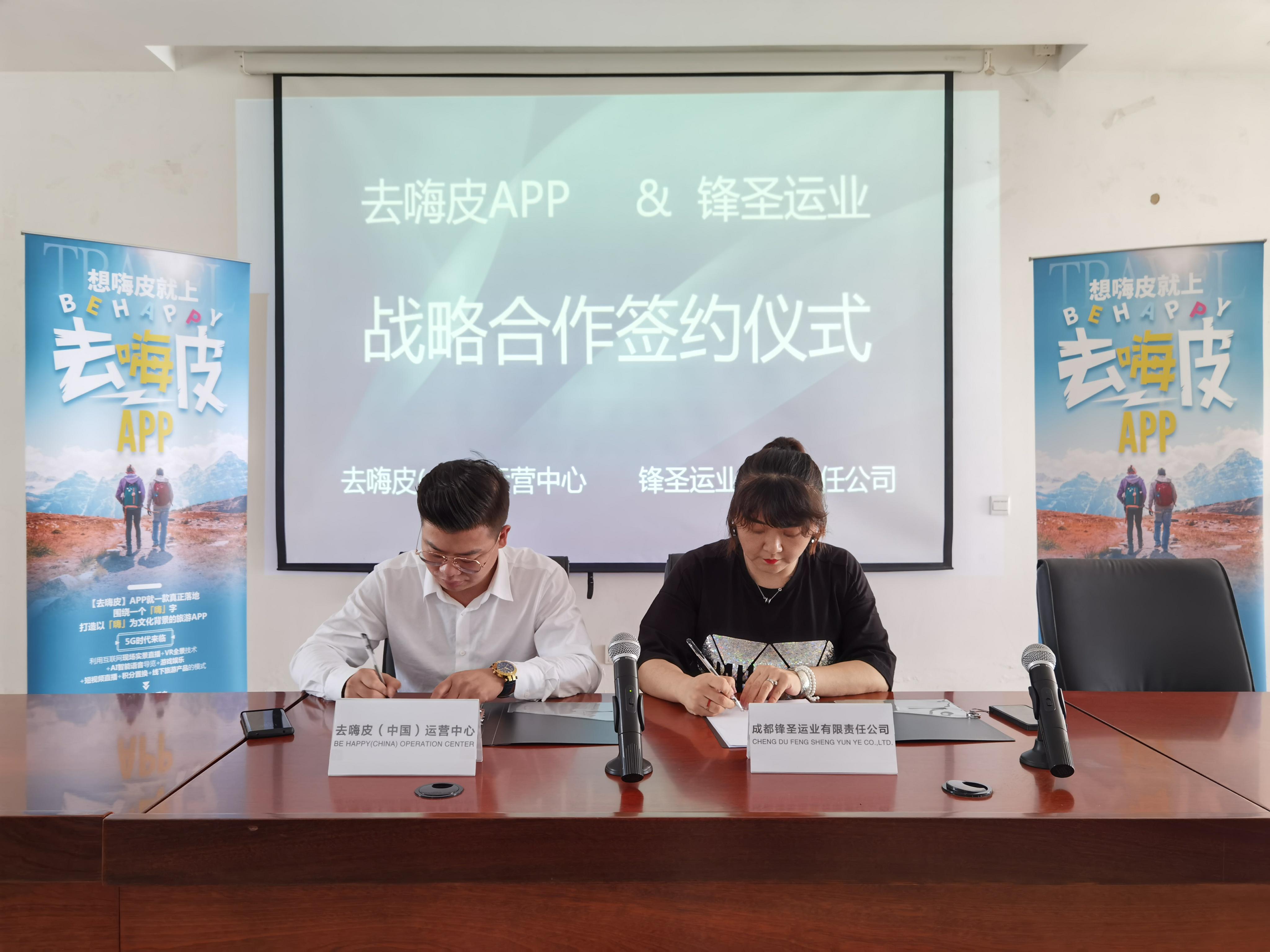 签约合作丨去嗨皮运营中心与锋圣运业正式签约战略合作-去嗨皮云旅游