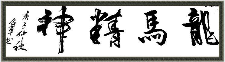 柳召军书法作品欣赏
