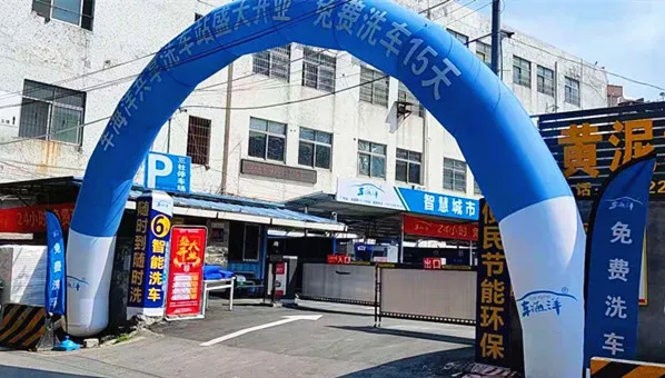 免费洗车15天!车海洋广州白云新站点开业大酬宾