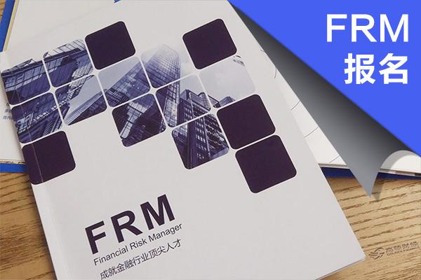 FRM金融风险管理师考试复习方法