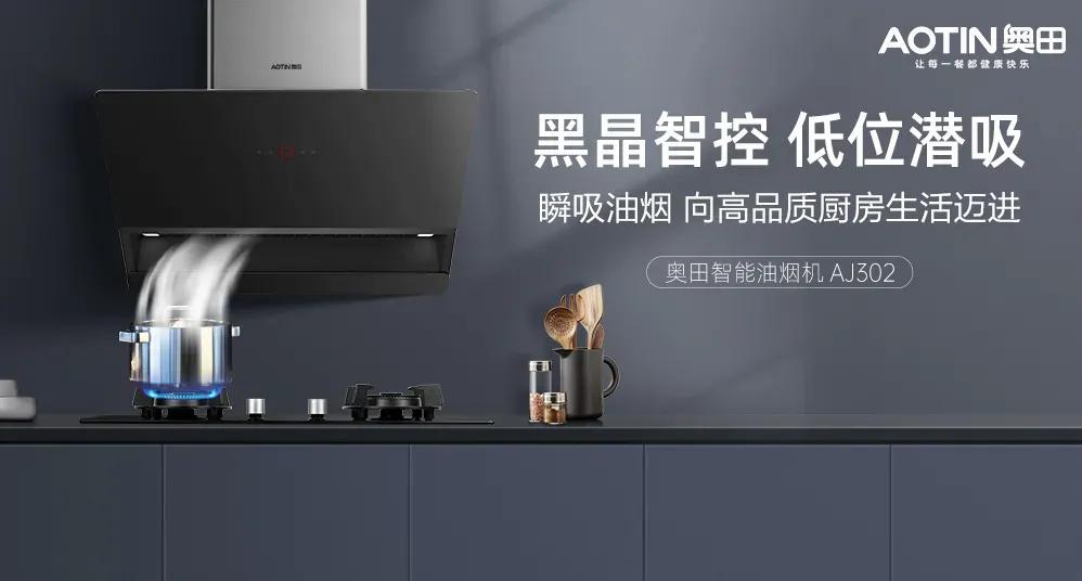 奥田多款新品烟机硬核上市,创新演绎健康智慧厨房生活