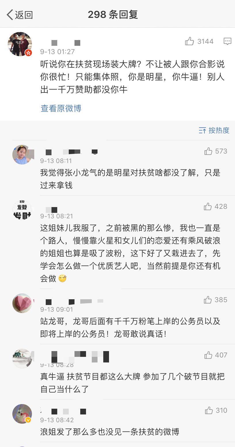 沈梦辰被某CEO喷耍    ,回应不是这种人,微博评论仍被沦陷