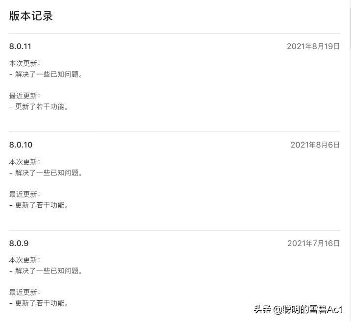 ios微信8.0.11正式版发布!孩子哭了,家长却乐了