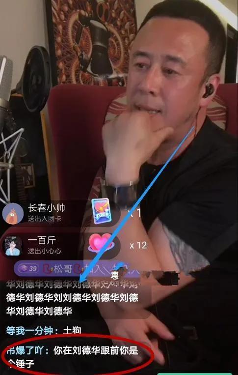 杨坤说刘德华不是真正意义上的歌手