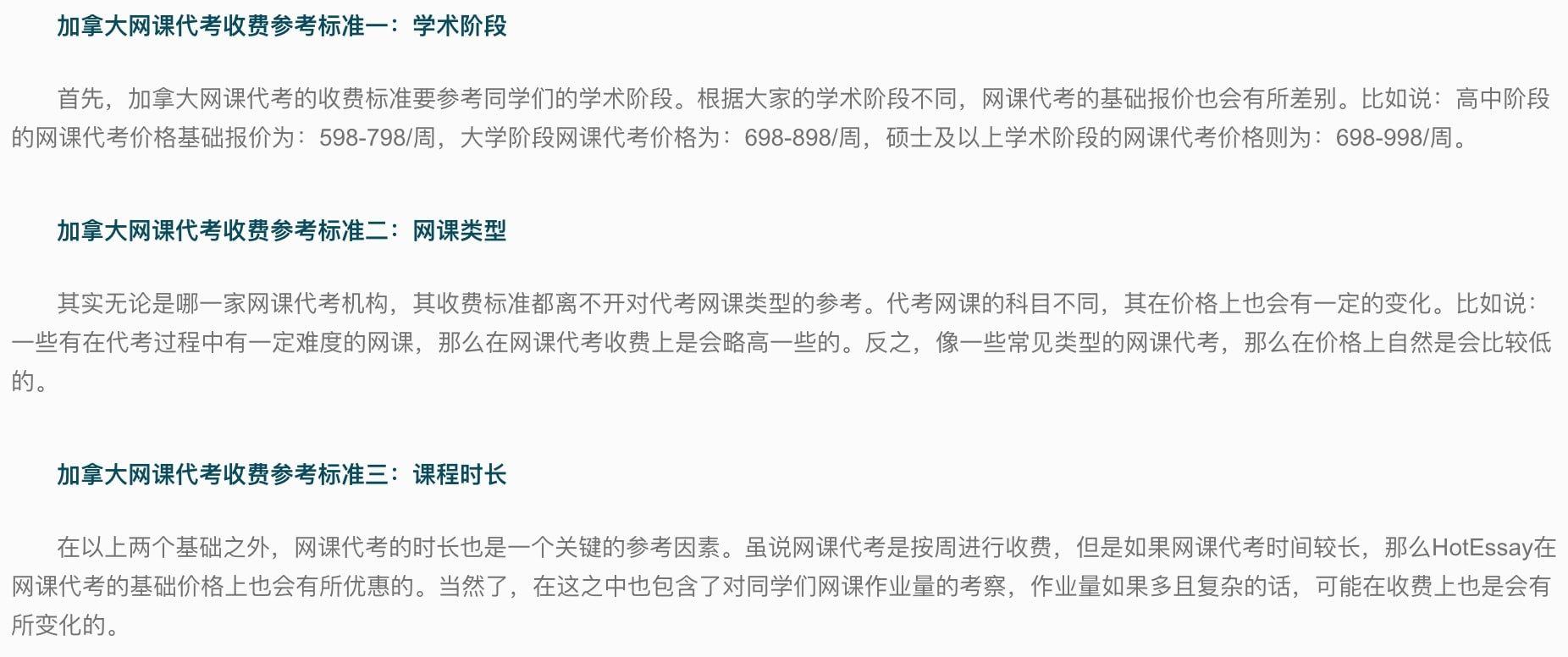 """加拿大代写代考:""""一条龙服务""""已成部分华人留学生""""刚需"""""""