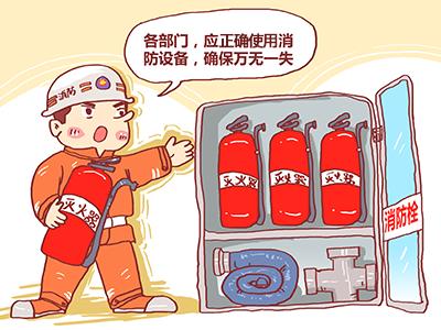 你对消防设施的定义及范围了解吗