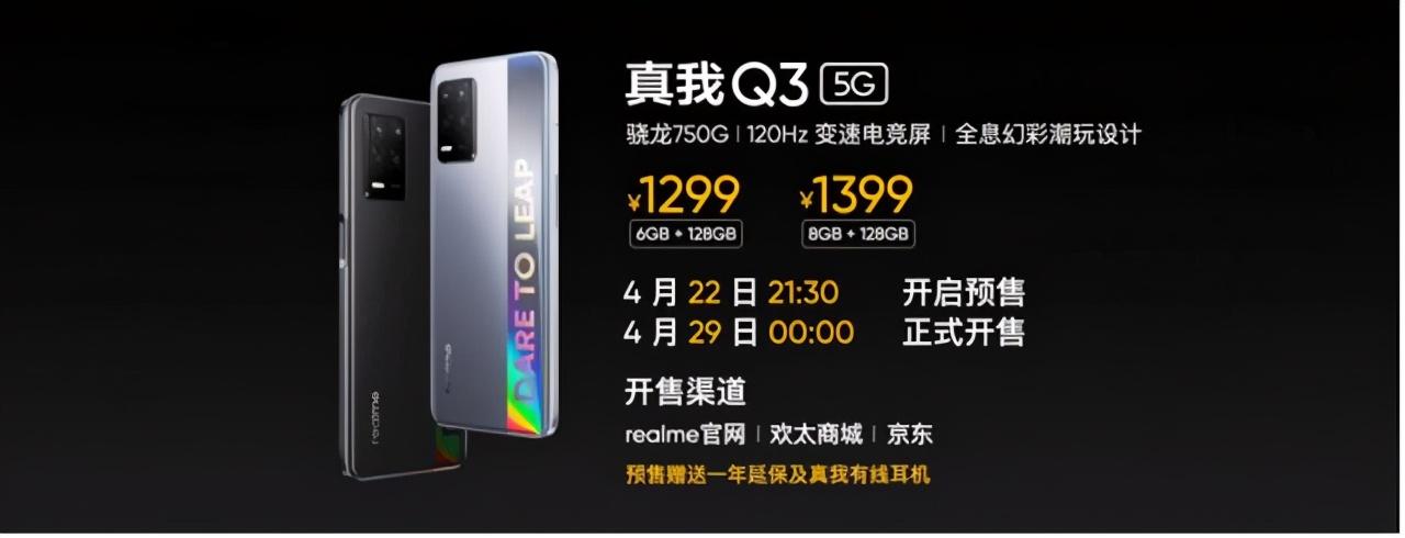 千元机皇realme Q3系列发布 售价999元起