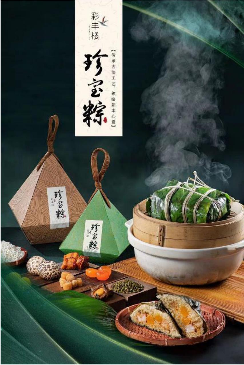 上海   古早珍宝粽,惊艳了旧时光