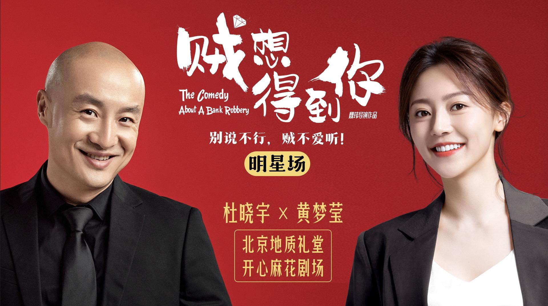 杜晓宇黄梦莹化身贼CP 搭档首秀开心麻花爆款喜剧《贼想得到你》