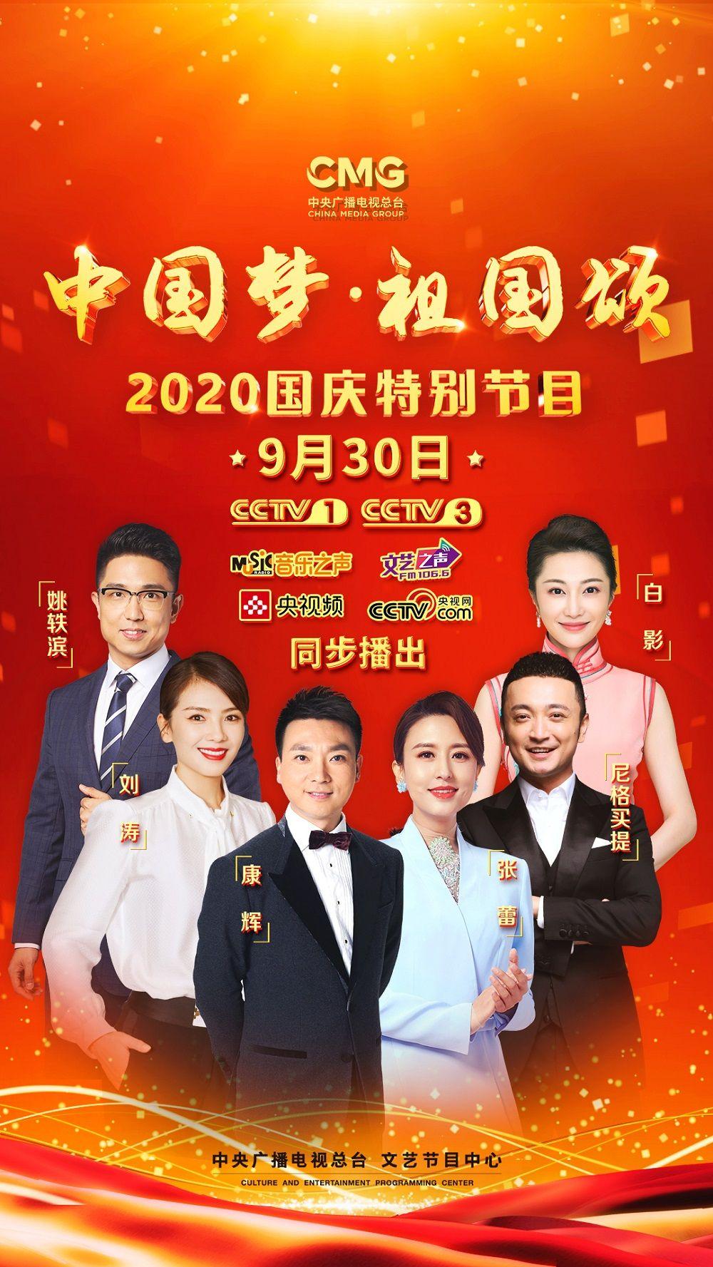 花式告白祖国!央视2020国庆晚会将于9月30日黄金时间播出