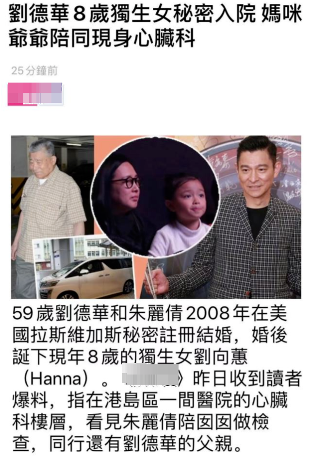 劉德華八歲女兒入院,由媽媽爺爺陪著檢查心臟,華仔暫未能返港