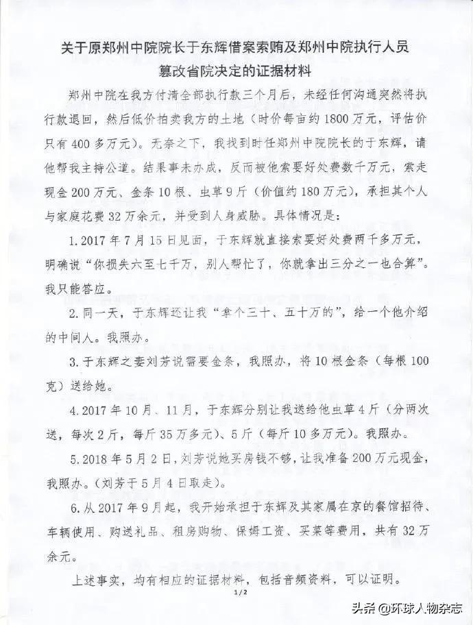 """""""拼死一搏!""""公司女總裁實名舉報中院院長索賄500萬元財物,有錄音"""