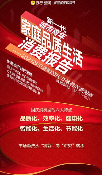 苏宁易购发布《新一代城市青年家庭品质生活消费报告》