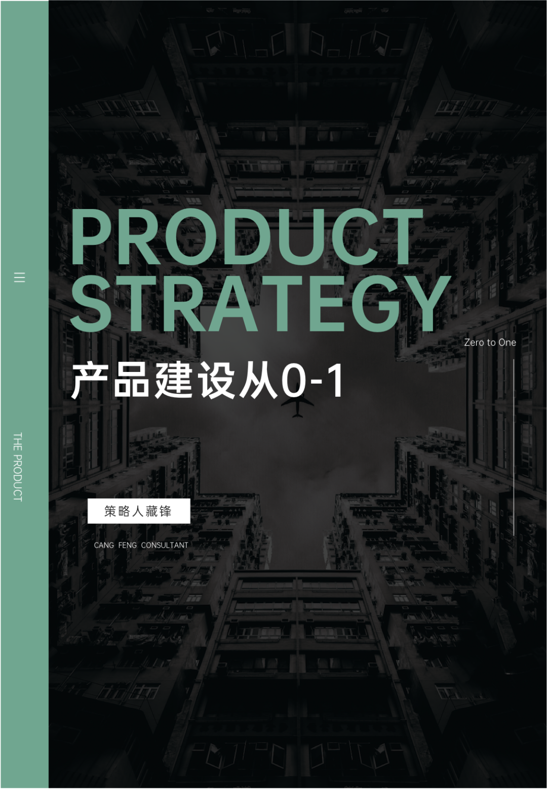 产品从0到1的五个核心步骤