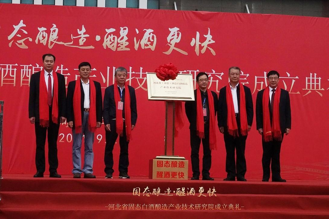 河北省固态白酒酿造产业技术研究院在山庄集团成立