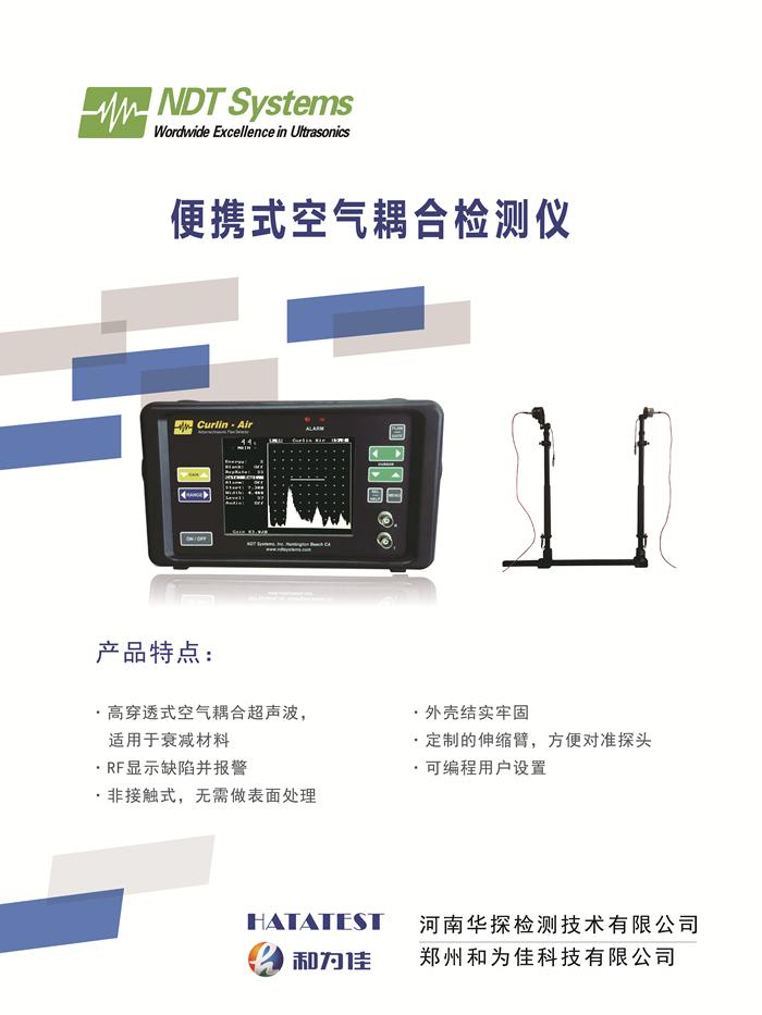 华探检测精彩亮相SAMPE中国2021年会暨第十六届先进复合材料展