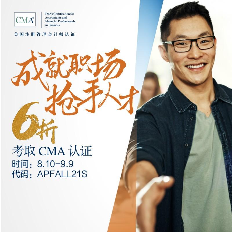 6折考取CMA认证,成就职场抢手人才