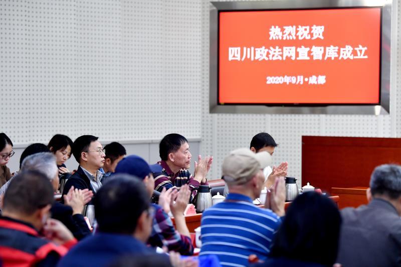 四川政法网宣智库成立 首届46名专家受聘