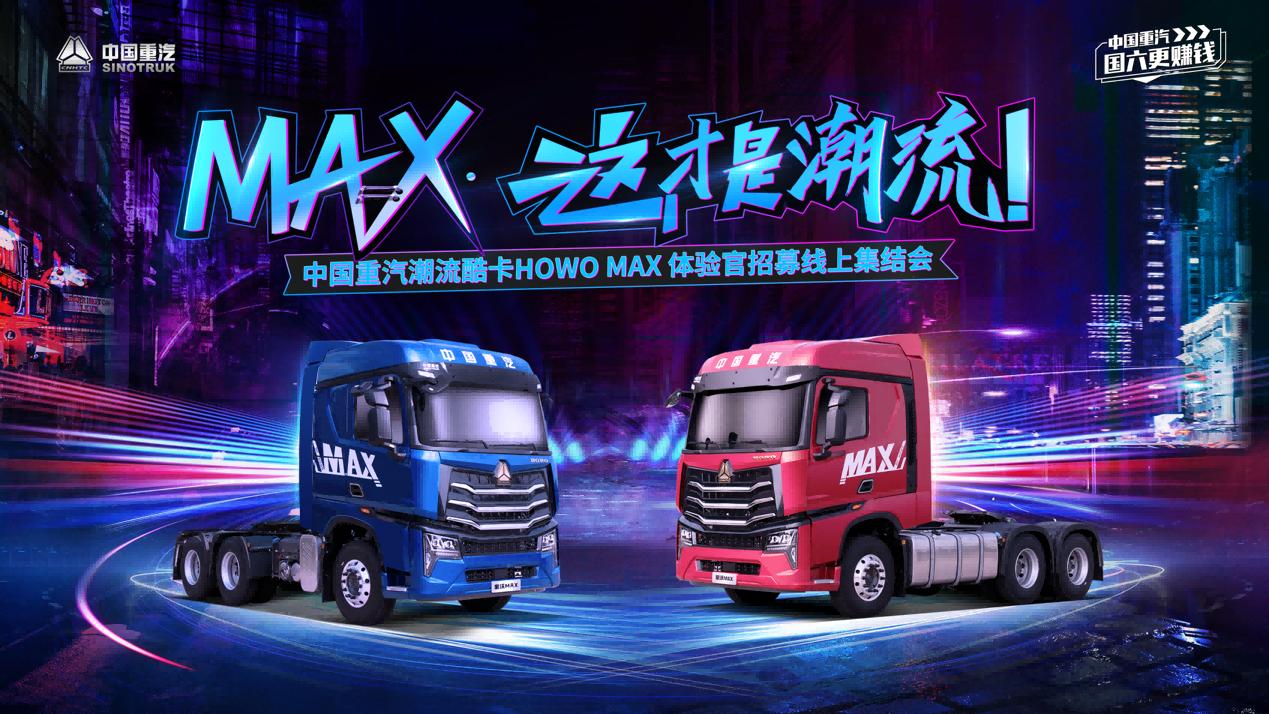 中国重汽HOWO MAX真的来了,它将凭何创变重卡新时代