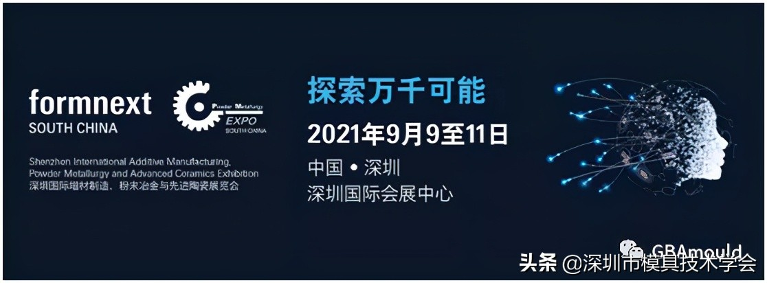 首届Formnext + PM South China将于2021年9月亮相