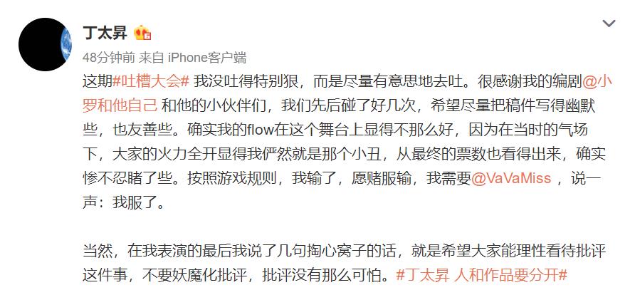 吐槽大会第五季冠军是大张伟!丁太昇对李菲儿说假唱是卑鄙的
