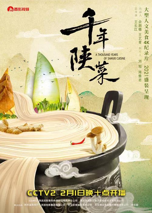 《千年陜菜》明晚登錄央視,看中華老字號如何征服世界