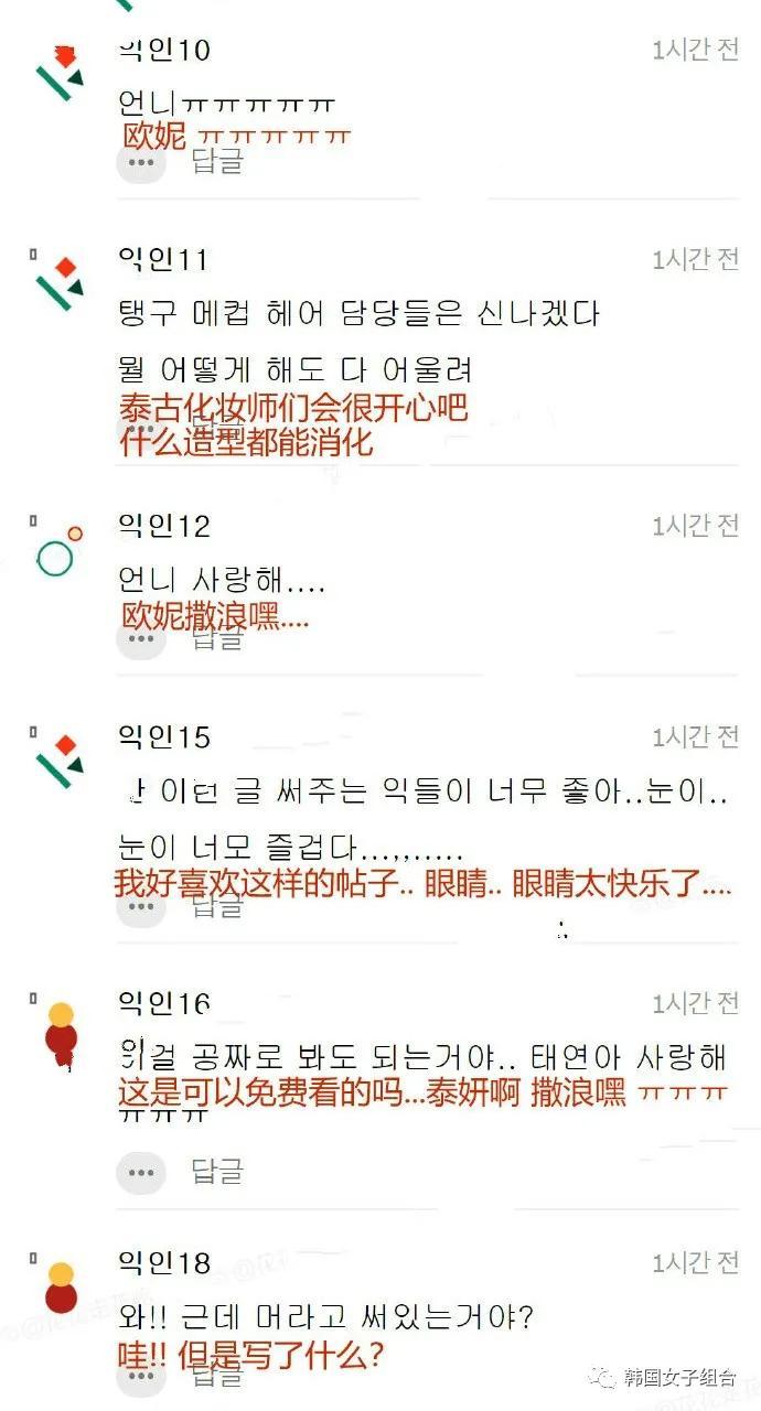 被韩网友热议的,这位女团爱豆的颜值和纹身