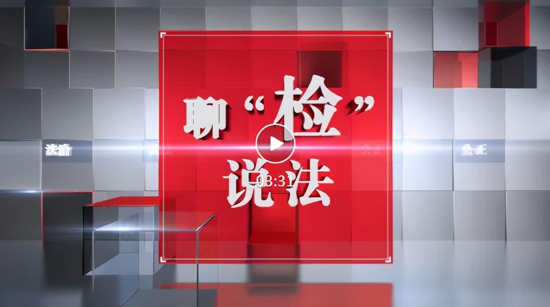"""【东港检察】""""当红""""""""低价""""""""正品"""" 网络购物你真的买对了吗?"""