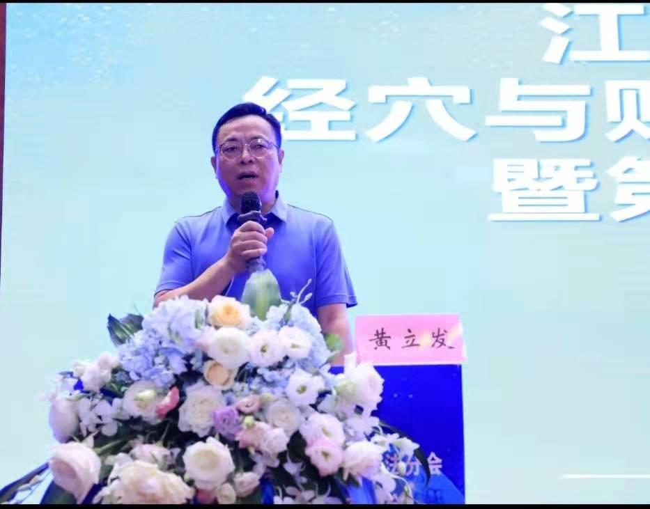 江西省中医药学会经穴与贴敷疗法分会在南昌成立
