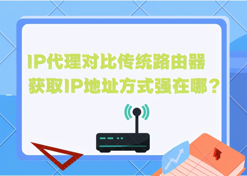 ip代理IP代理对比传统路由器获取IP地址方式强在
