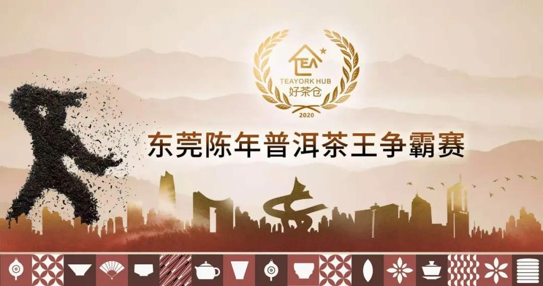 頂級茶王,等您來戰!東莞陳年普洱茶王爭霸賽震撼來襲